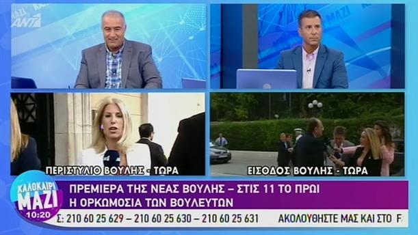 Πρεμιέρα για την νέα Βουλή με την ορκωμοσία - ΚΑΛΟΚΑΙΡΙ ΜΑΖΙ – 17/07/2019