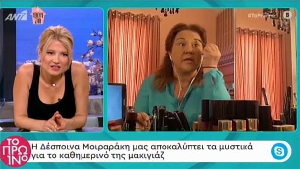Η Δέσποινα Μοιραράκη αποκαλύπτει τα μυστικά για το καθημερινό μακιγιάζ