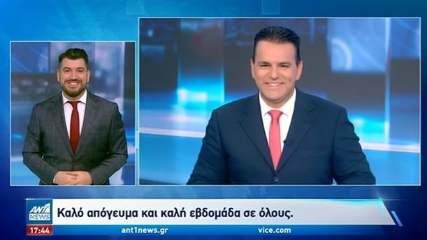 ANT1 NEWS 13-09-2020 ΣΤΗ ΝΟΗΜΑΤΙΚΗ