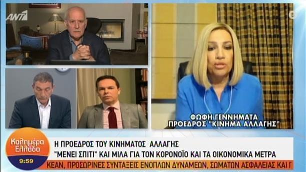 Η Φώφη Γεννηματά στην εκπομπή «Καλημέρα Ελλάδα»