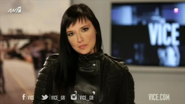 VICE - Επεισόδιο 10
