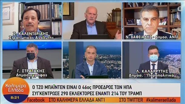 Τι σημαίνει η εκλογή Μπάιντεν για την Ελλάδα
