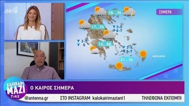 Καιρός - ΚΑΛΟΚΑΙΡΙ ΜΑΖΙ - 24/07/2019