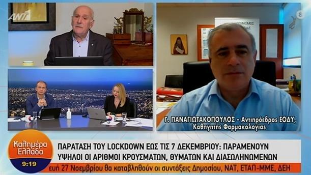 Γ. Παναγιωτακόπουλος - αντιπρόεδρος ΕΟΔΥ – ΚΑΛΗΜΕΡΑ ΕΛΛΑΔΑ – 27/11/2020