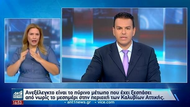ANT1 NEWS 09-09-2020 ΣΤΗ ΝΟΗΜΑΤΙΚΗ