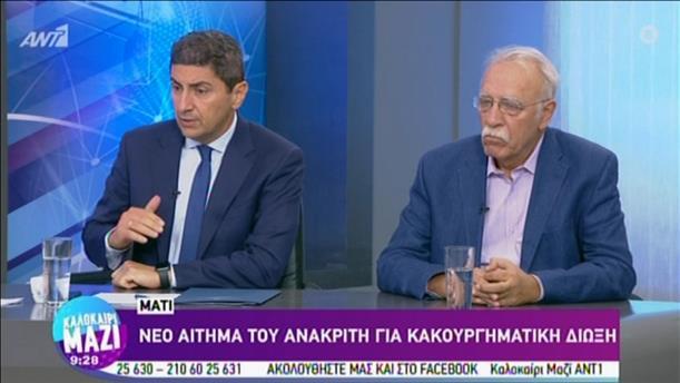 """Αυγενάκης - Βίτσας στην εκπομπή """"Καλοκαίρι Μαζί"""""""
