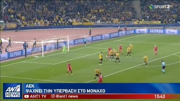 Δύσκολη μάχη για την ΑΕΚ στο Champions League