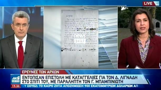 Λιγνάδης: Επιστολή με καταγγελία προς το Αρσάκειο βρέθηκε στο σπίτι του