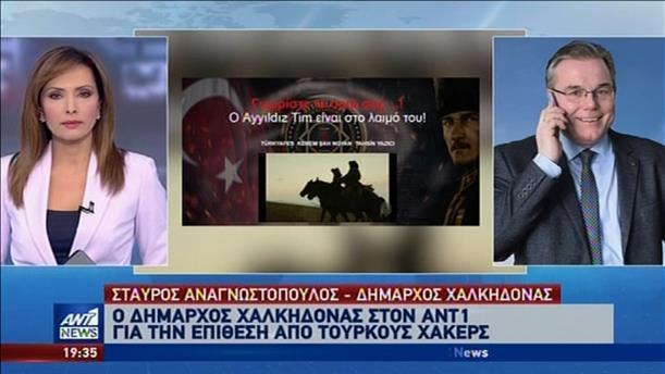 Ο δήμαρχος Χαλκηδόνας στον ΑΝΤ1 για την επίθεση Τούρκων χάκερς  στην ιστοσελίδα του δήμου