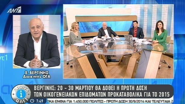 Πρωινό ΑΝΤ1 – Εκπομπή - 04/02/2015