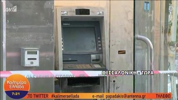 Ανατίναξαν ATM στη Θεσσαλονίκη
