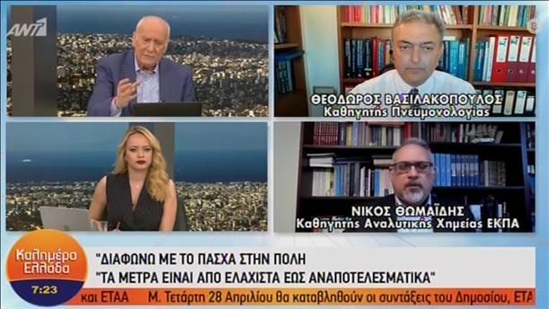 Βασιλακόπουλος - Θωμαΐδης στο «Καλημέρα Ελλάδα»