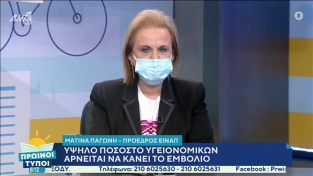 Ματίνα Παγώνη – ΠΡΩΙΝΟΙ ΤΥΠΟΙ - 20/12/2020