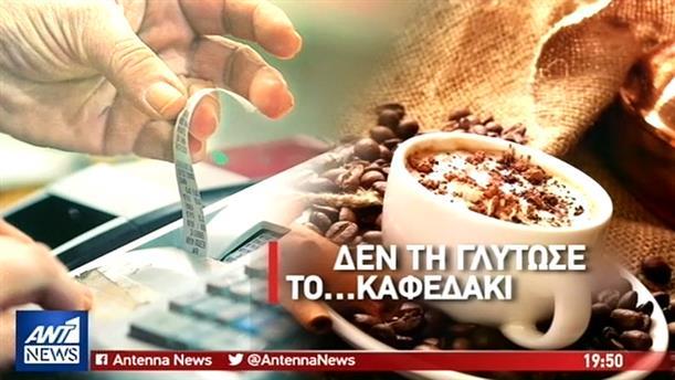 Αμείωτος ο ΦΠΑ για καφέδες, χυμούς, αναψυκτικά