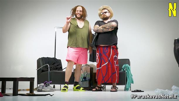 ΠΑΡΑΣΚΕΥΑΣ επ 31: Τι πρέπει και τι δεν πρέπει να φοράει ο σωστός Μεθανιώτης άντρας το καλοκαίρι!