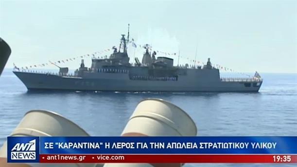 """""""Πόλεμος"""" ΝΔ-ΣΥΡΙΖΑ για την απώλεια του στρατιωτικού υλικού"""