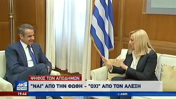 """Τα """"όχι"""" και τα """"ναι"""" που πήρε ο Μητσοτάκης στις συναντήσεις με τους πολιτικούς αρχηγούς"""