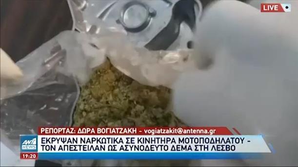 Μυτιλήνη: Κινητήρας μοτοποδηλάτου γεμάτος ναρκωτικά