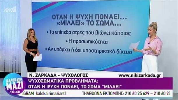 Ψυχοσωματικά προβλήματα - ΚΑΛΟΚΑΙΡΙ ΜΑΖΙ - 31/07/2019