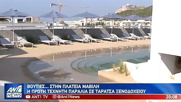Η πρώτη τεχνητή παραλία στην Ελλάδα βρίσκεται στην ταράτσα ξενοδοχείου