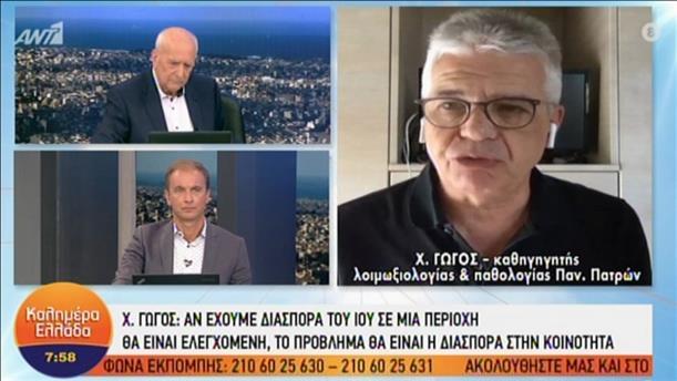 """Ο Χαράλαμπος Γώγος στην εκπομπή """"Καλημέρα Ελλάδα """""""