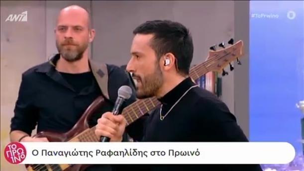 """Ο Παναγιώτης Ραφαηλίδης ξεσήκωσε """"Το Πρωινό"""""""