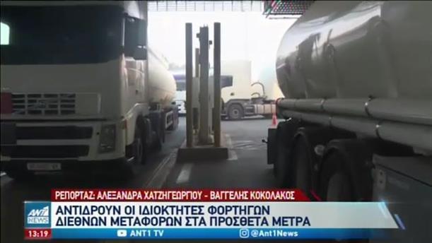 """""""Μπλόκο"""" στο συνοριακό σταθμό των Ευζώνων"""