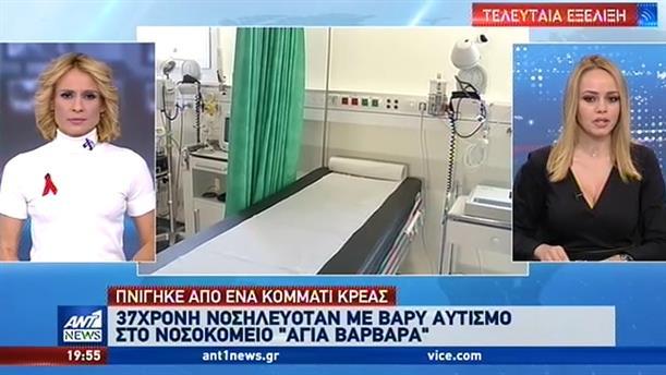 Γυναίκα με αυτισμό πνίγηκε μέσα στο Θεραπευτήριο Αγία Βαρβάρα