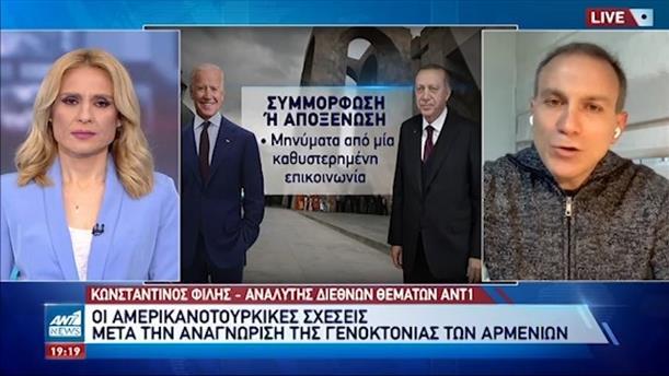 Φίλης στον ΑΝΤ1: Πως μεταφράζεται η απόφαση Μπάιντεν για την γενοκτονία των Αρμενίων
