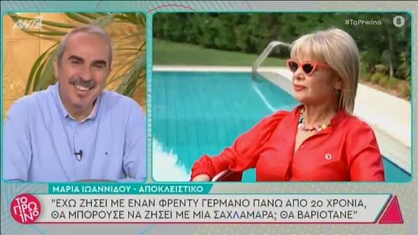 Η Μαρία Ιωαννίδου στην εκπομπή «Το Πρωινό»