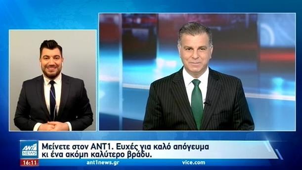 ANT1 NEWS 20-12-2020 ΣΤΗ ΝΟΗΜΑΤΙΚΗ