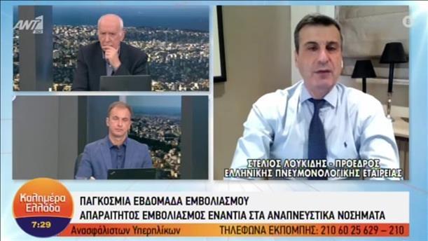 Ο Στέλιος Λουκίδης στο «Καλημέρα Ελλάδα»