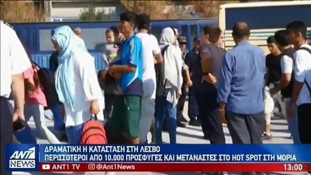 Μεταφορά 1.500 ανθρώπων από τα hot spot της Λέσβου… στην βόρεια Ελλάδα