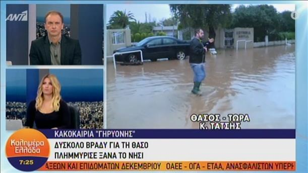 Πλημμύρισε ξανά η Θάσος