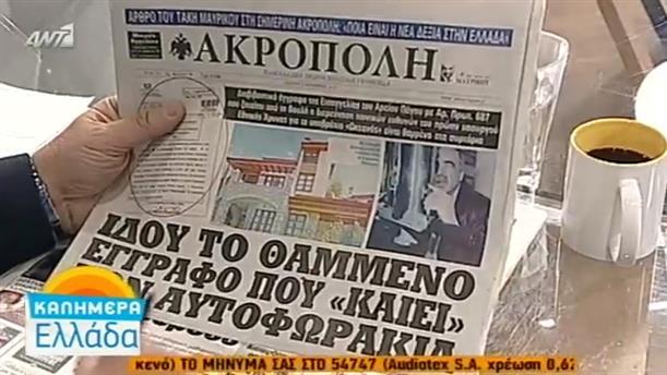 Εφημερίδες (02/11/2015)