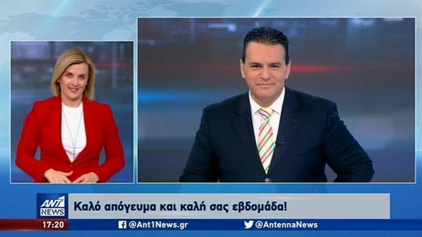 ANT1 NEWS 05-01-2020 ΣΤΗ ΝΟΗΜΑΤΙΚΗ