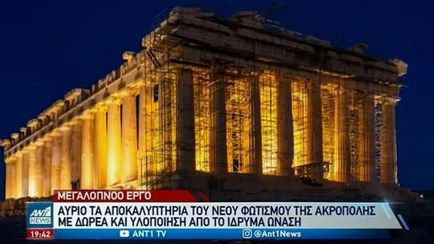 Νέος φωτισμός στην Ακρόπολη από το Ίδρυμα Ωνάση