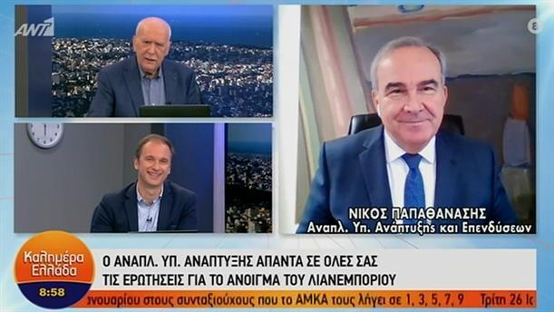 Νίκος Παπαθανάσης – ΚΑΛΗΜΕΡΑ ΕΛΛΑΔΑ - 18/01/2021