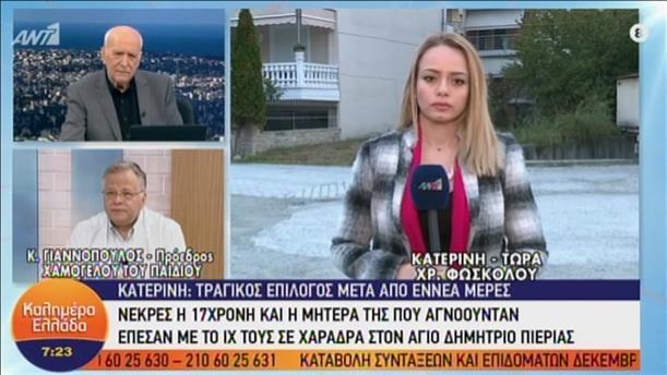 Ο Κώστας Γιαννόπουλος για τον εντοπισμό της 17χρονης και της μητέρας της στην Κατερίνη