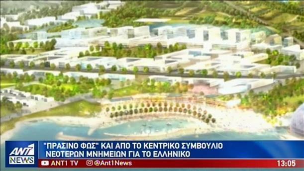 """""""Πράσινο φως"""" για το Ελληνικό και από το Κεντρικό Συμβούλιο Νεωτέρων Μνημείων"""
