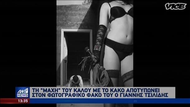 Ο Γιάννης Τσιλίδης αποκαλύπτεται στο Vice.gr