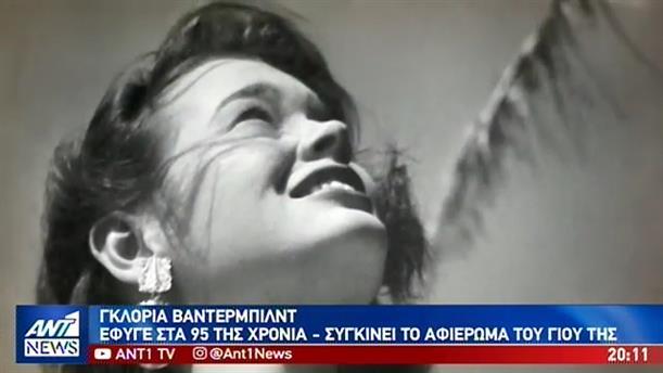 Πέρασε στην αθανασία η Gloria Vanderbilt