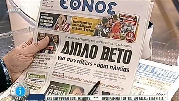 Εφημερίδες (29/09/2014)
