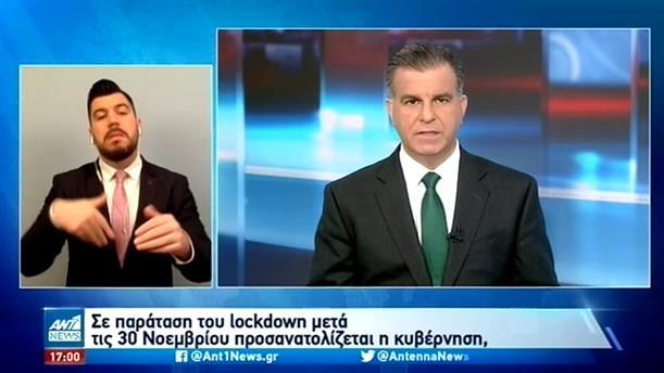 ANT1 NEWS 22-11-2020 ΣΤΗ ΝΟΗΜΑΤΙΚΗ