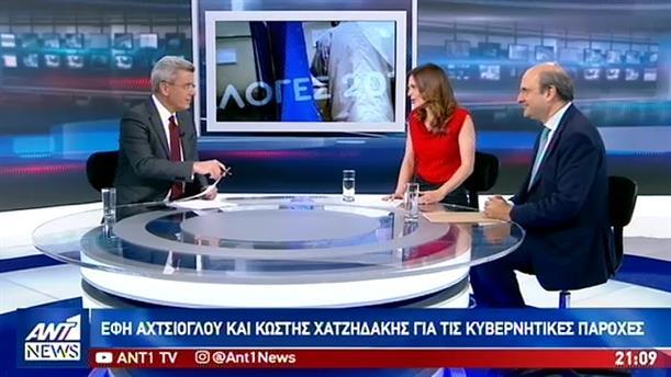 To debate Αχτσιόγλου – Χατζηδάκη στον ΑΝΤ1 για τις εκλογές