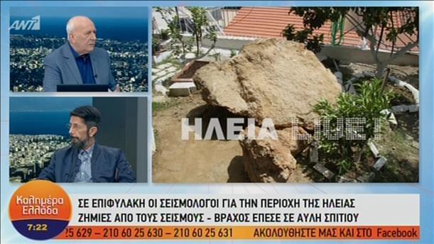 Ο Διευθ. του Γεωδυναμικού Ινστιτούτου, Γ. Χουλιάρας για τη σεισμική δραστηριότητα στην Ηλεία