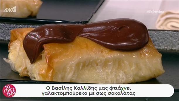 Γαλακτομπούρεκο με σως σοκολάτας από τον Βασίλη Καλλίδη