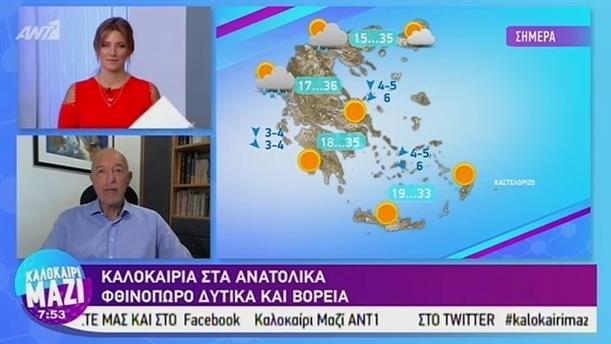 Καιρός - ΚΑΛΟΚΑΙΡΙ ΜΑΖΙ - 04/09/2019