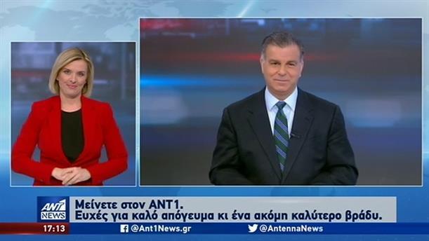 ANT1 NEWS 14-12-2019 ΣΤΗ ΝΟΗΜΑΤΙΚΗ