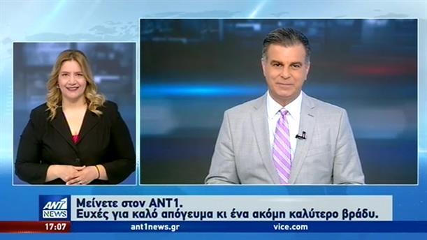 ANT1 NEWS 04-06-2020 ΣΤΗ ΝΟΗΜΑΤΙΚΗ